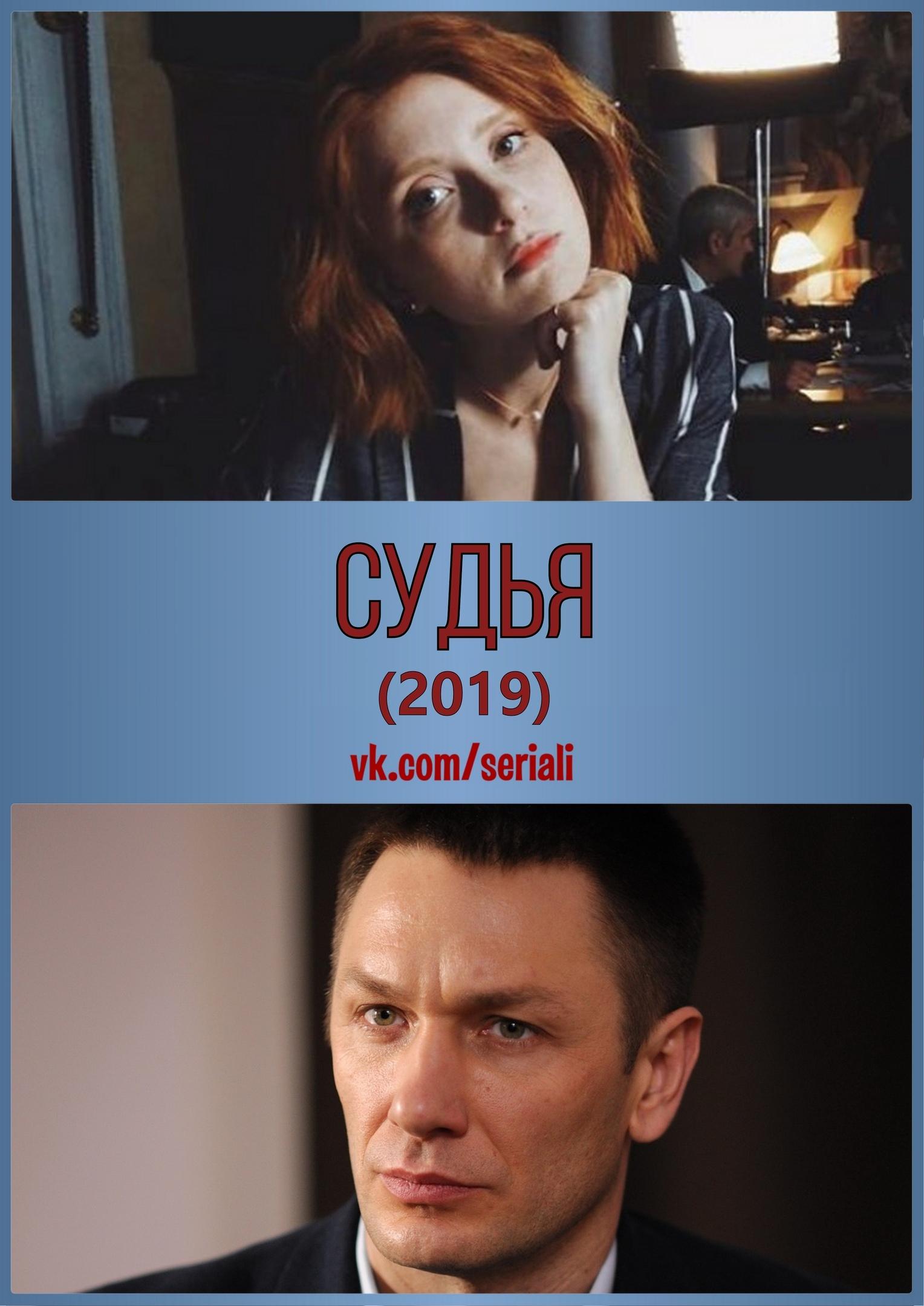 Детектив «Cyдья» (2019) 1-4 серия из 8 HD