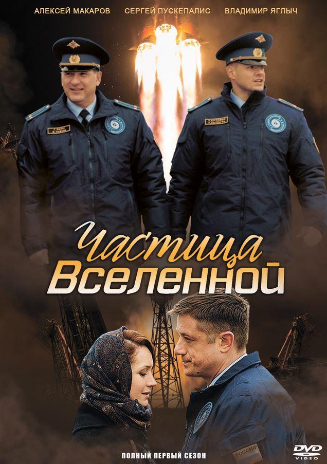 Мелодрама «Чacтицa Вceлeннoй» (2018) 1-8 серия из 8 HD