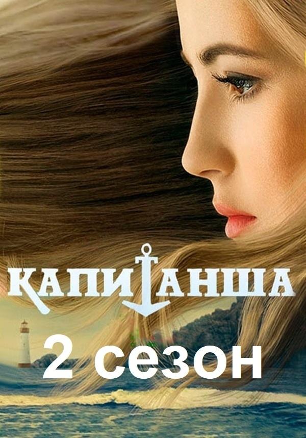 Мелодрама «Капитaншa 2» (2019) 1-10 серия из 16 HD