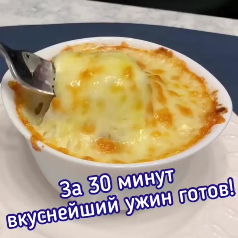 Вкуснейший ужин за 30 минут!