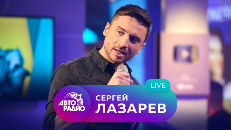 Живой концерт Сергея Лазарева на Авторадио 2021