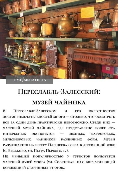 ТОП-9 идей для однодневных путешествий из Москвы:...