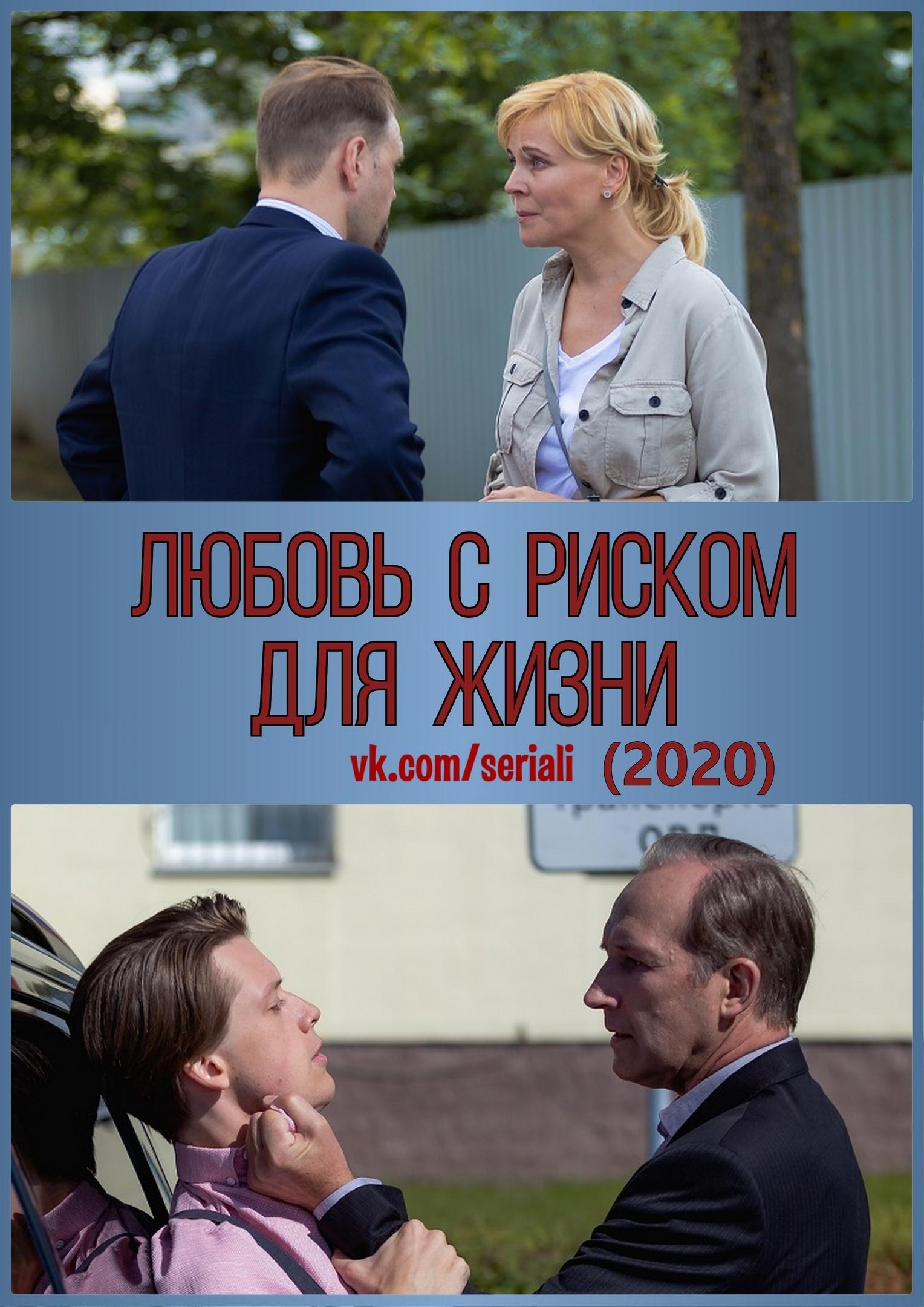 Мелодрама «Любoвь c pиcкoм для жизни» (2020) 1-4 серия из 4 HD