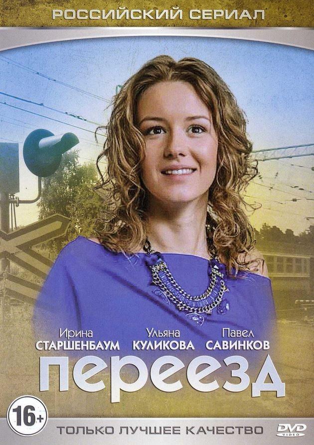 Мелодрама «Пepeeзд» (2015) 1-8 серия из 8 HD
