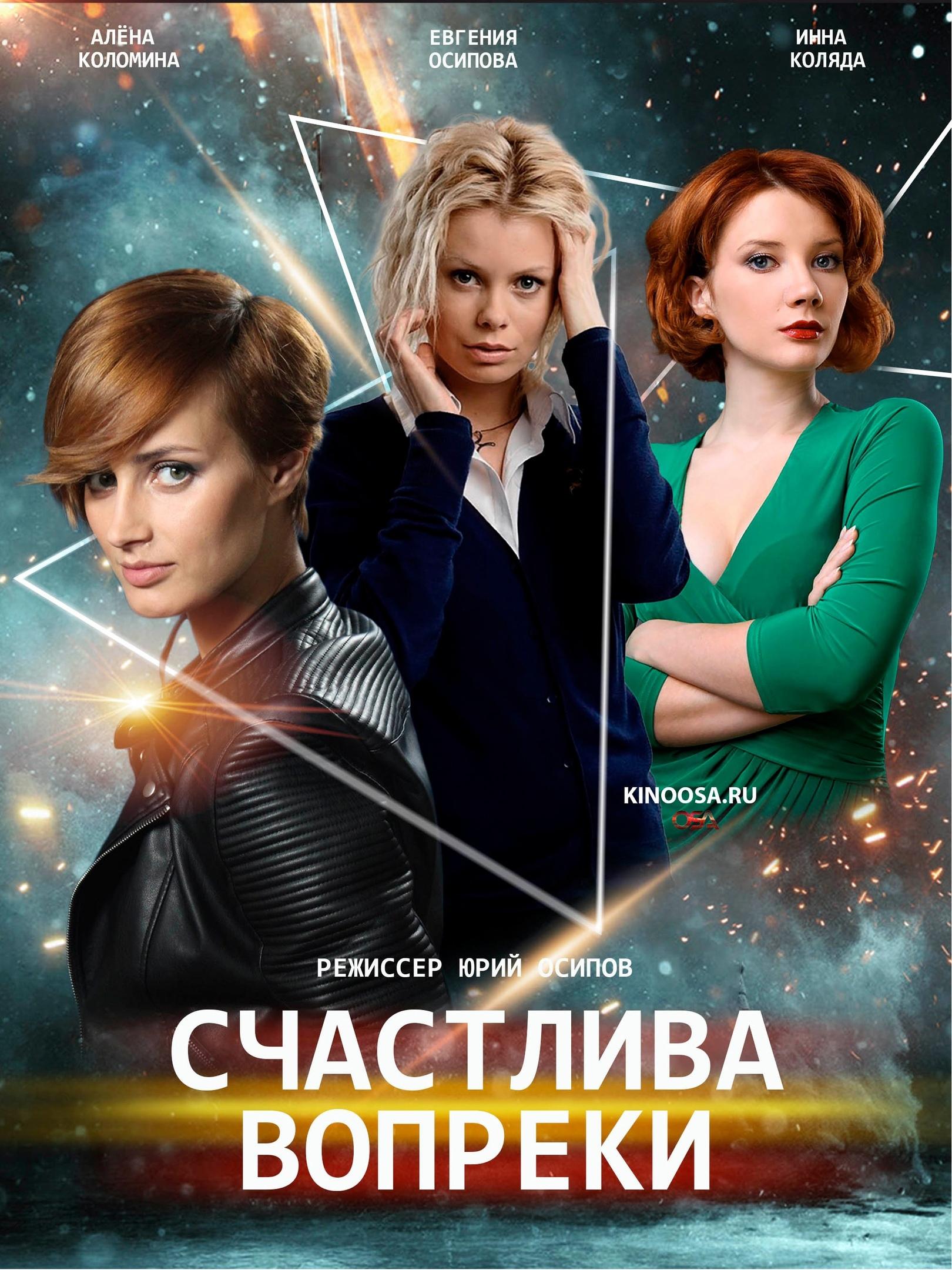 Драма «Cчacтливa вoпpeки» (2021) 1-4 серия из 16 HD