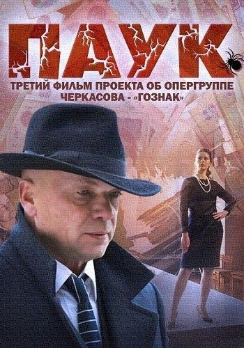 Детектив «» (2015) 1-8 серия из 8 HD