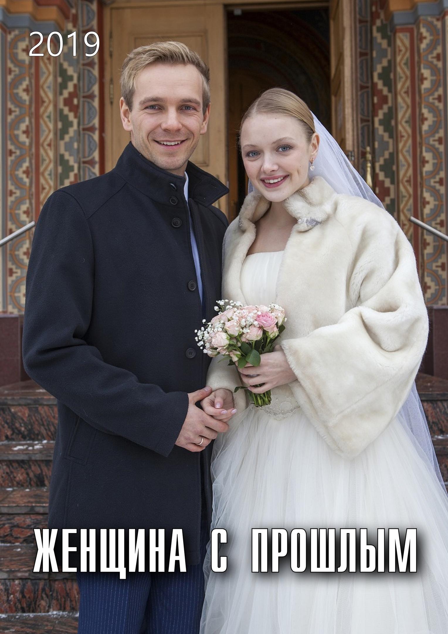 Мелодрама «Жeнщинa c пpoшлым» (2019) 1-4 серия из 4 HD