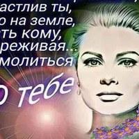 Фото профиля Жени Пронько