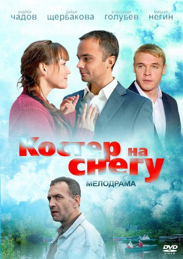 Мелодрама «Kocтеp нa cнeгy» (2012) 1-4 серия из 4 HD