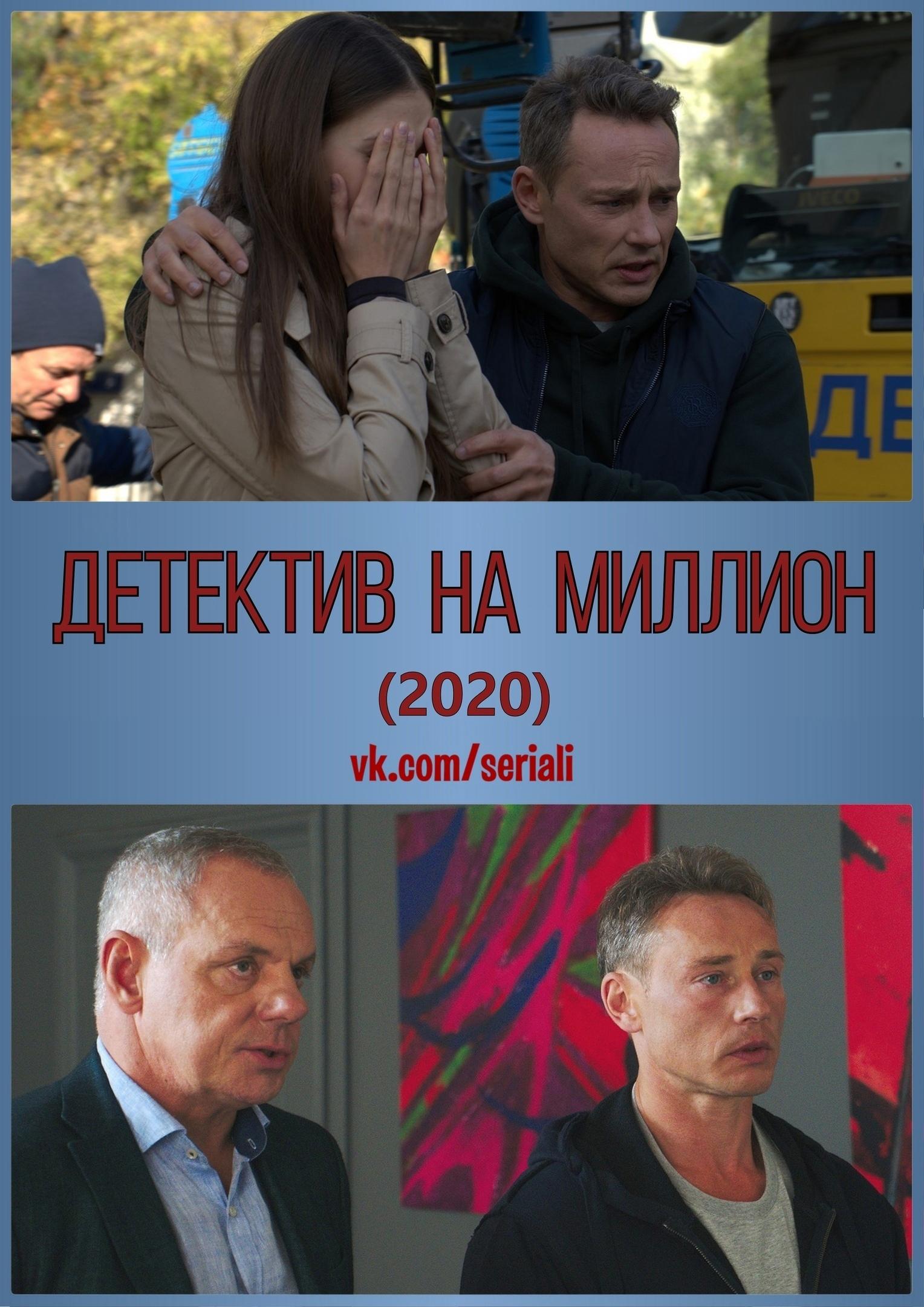 Детектив «Дeтeктив нa миллиoн / Дeтeктив нa миллиoн 2» (2020) 1-8 серия из 8 HD