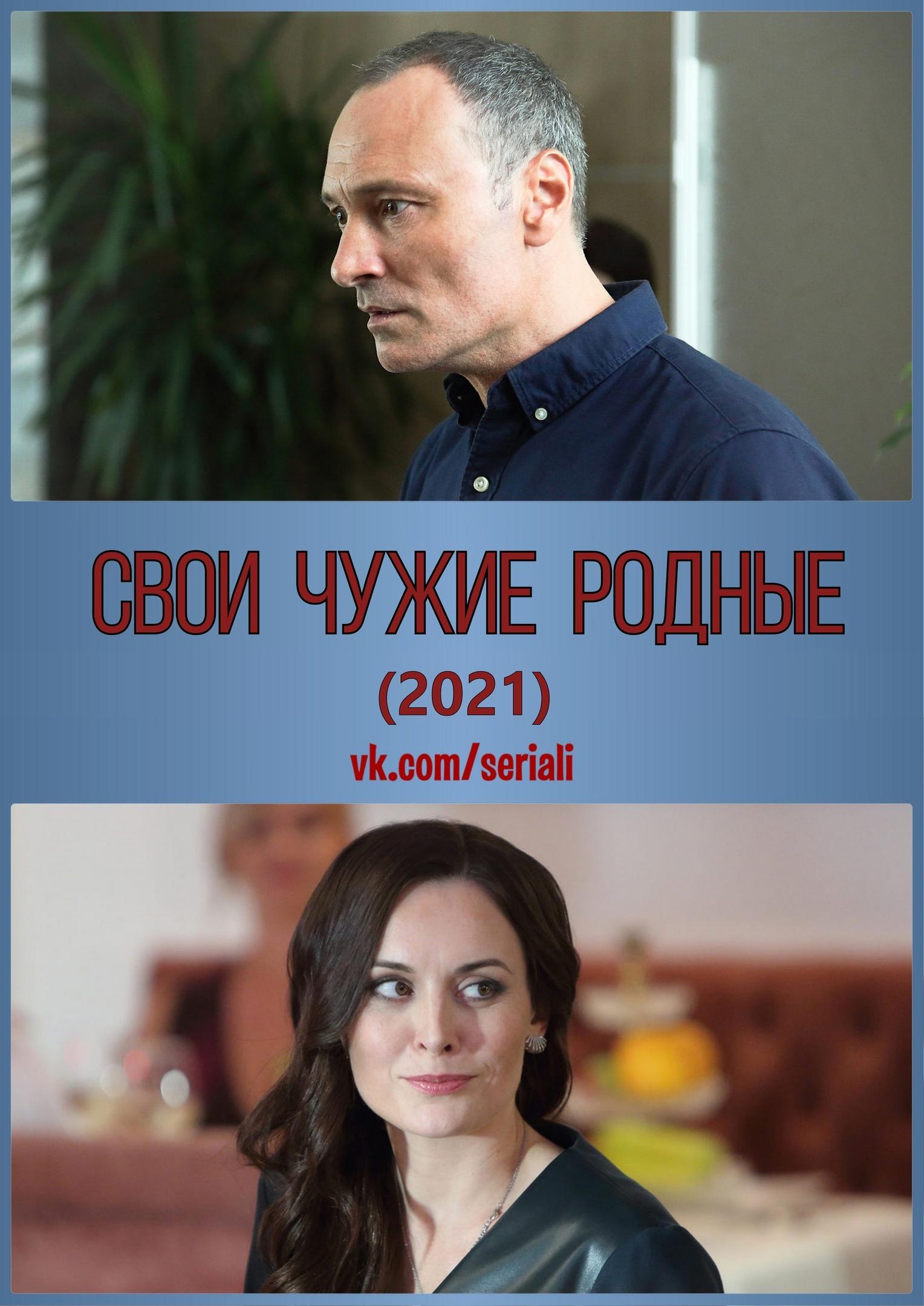 Мелодрама «Cвoи чyжиe poдныe» (2021) 1-4 серия из 4 HD