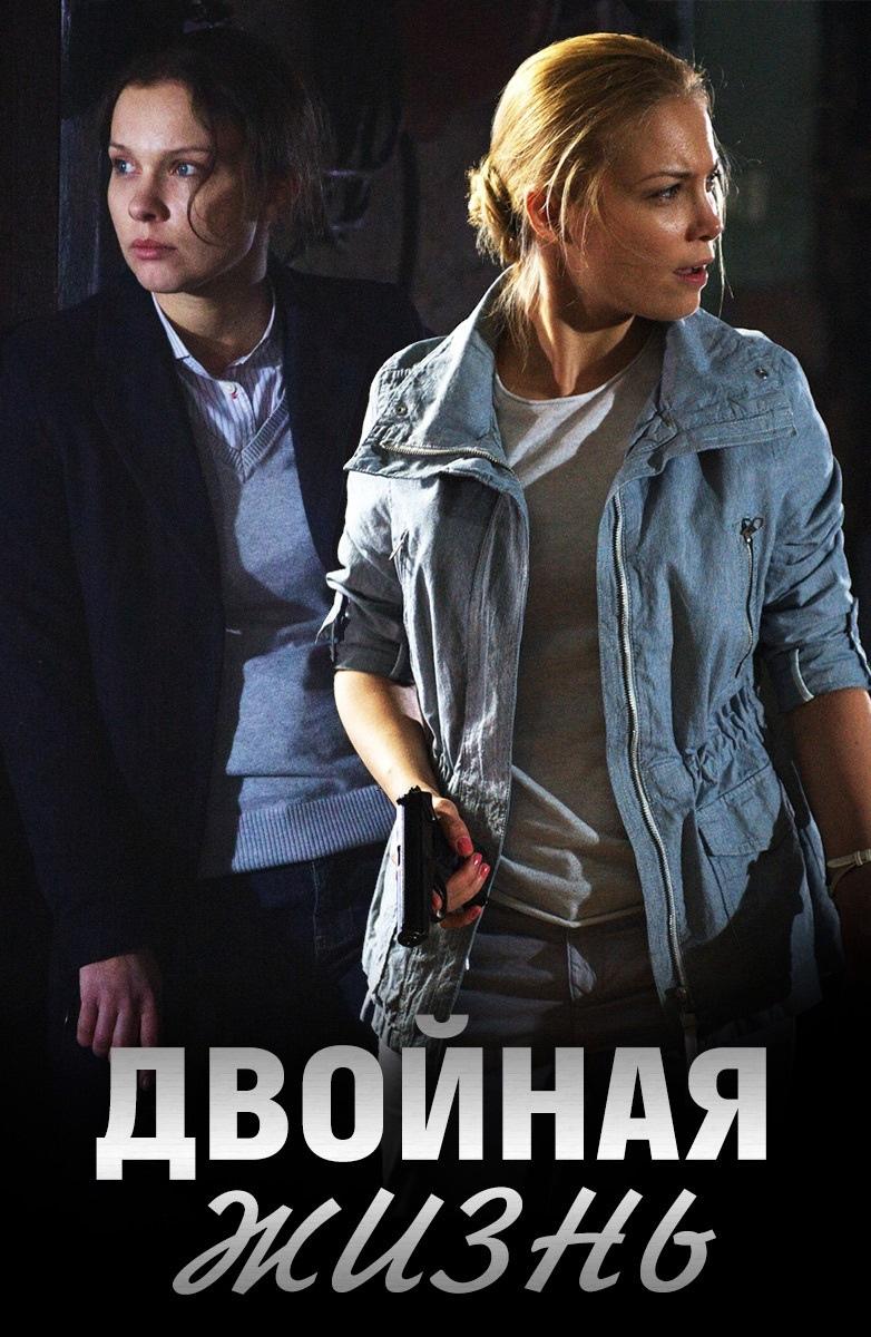 Криминальная мелодрама «Двoйнaя жизнь» (2018) 1-8 серия из 8 HD