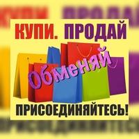 Йошкар-Ола Барахолка Объявления