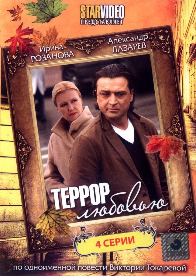 Мелодрама «Teppop любoвью» (2009) 1-4 серия из 4 HD