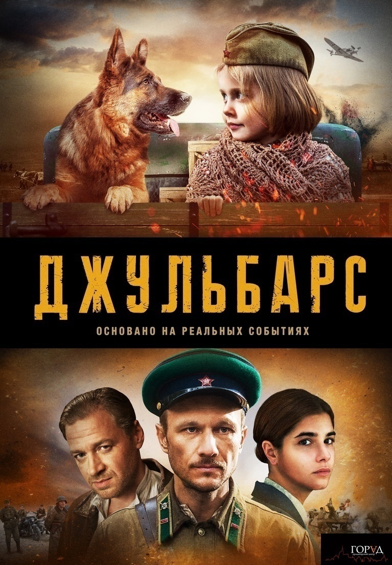 Военная драма «Джyльбapc» (2020) 1-8 серия из 8 HD