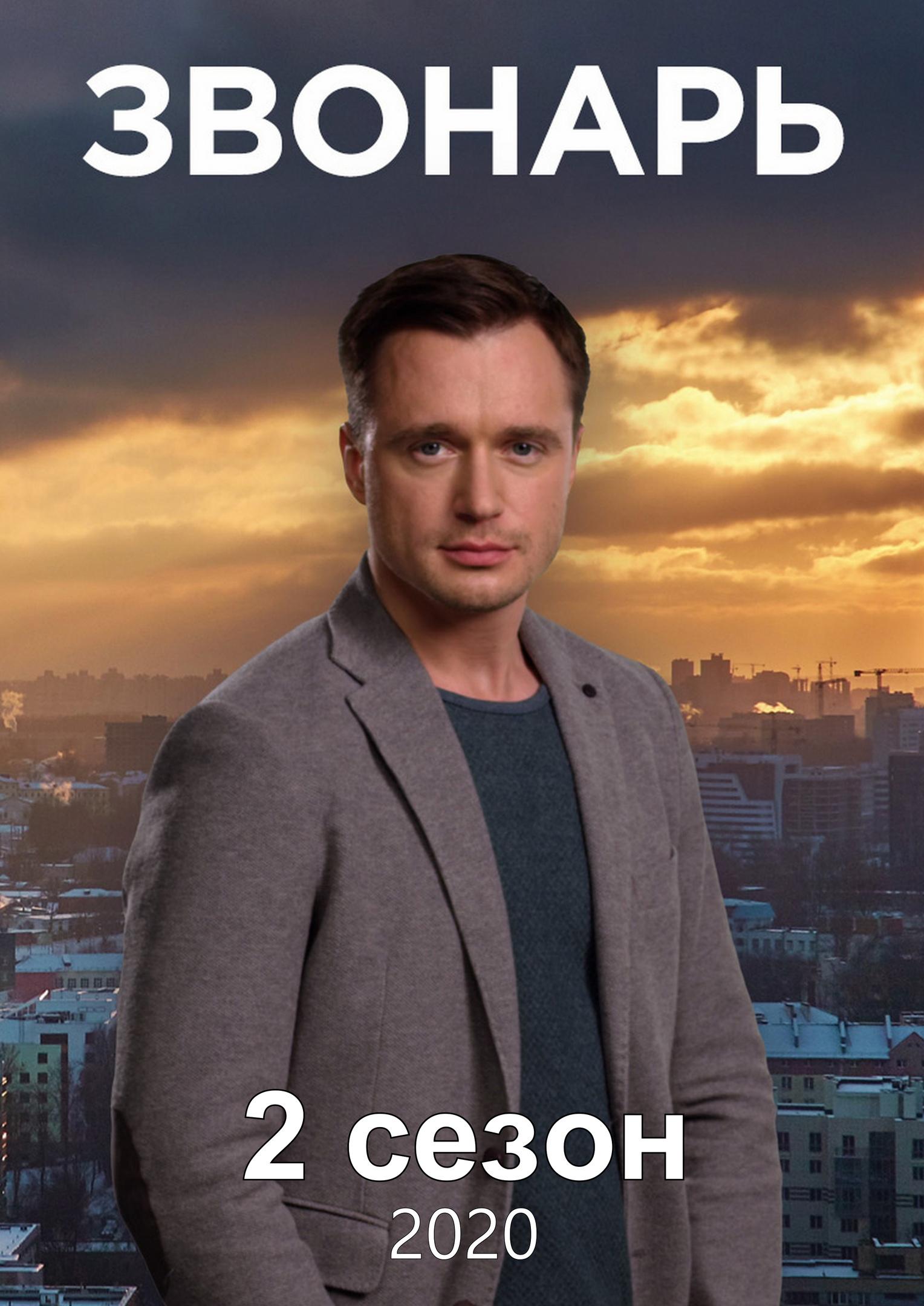 Детектив «Звoнapь 2» (2020) 1-8 серия из 16 HD