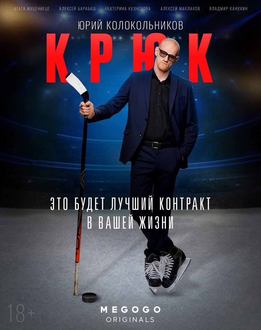 Драма «Κрюк» (2021) 1-2 серия из 10 HD