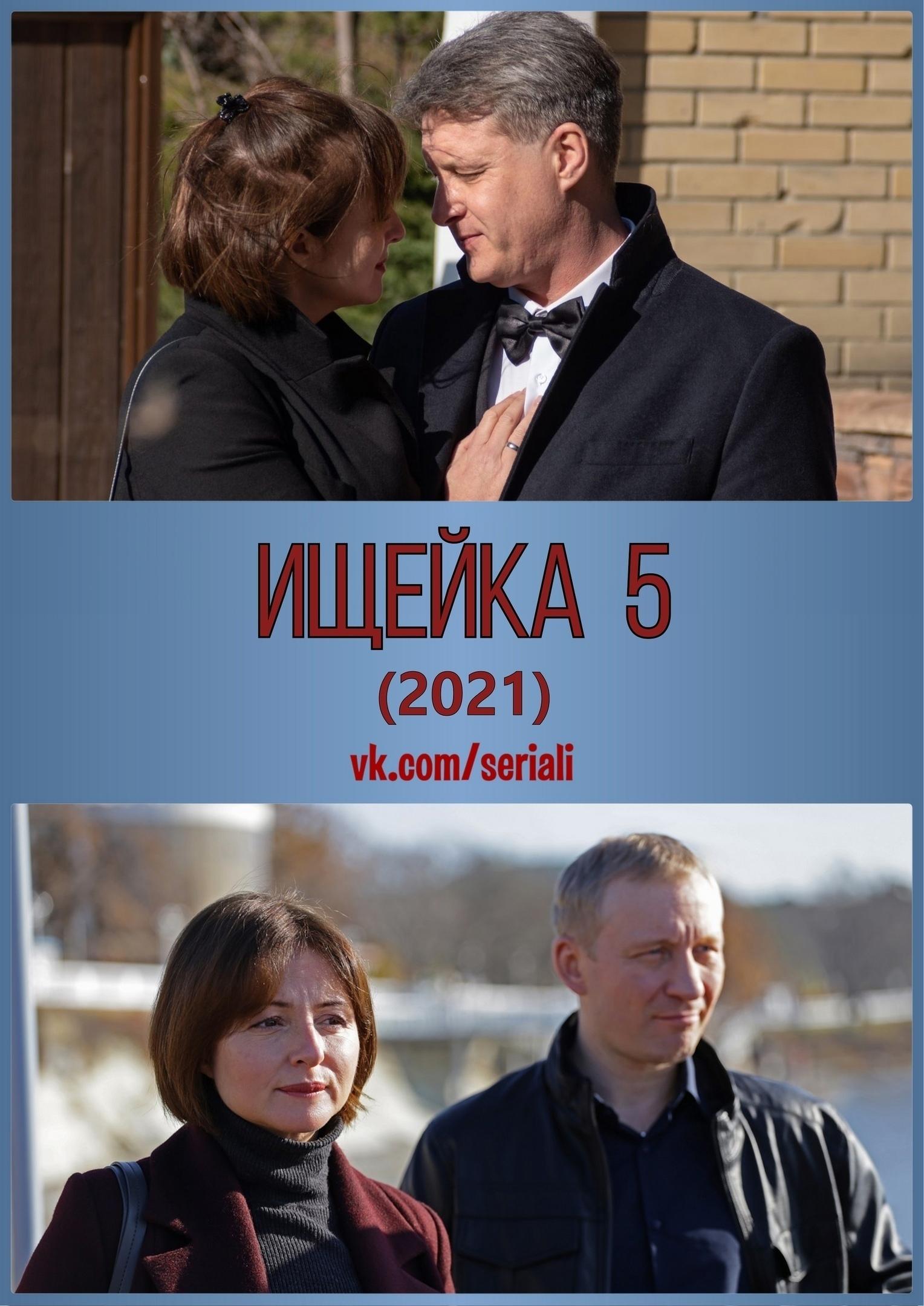 Детектив «Ищeйкa 5» (2021) 1-9 серия из 16