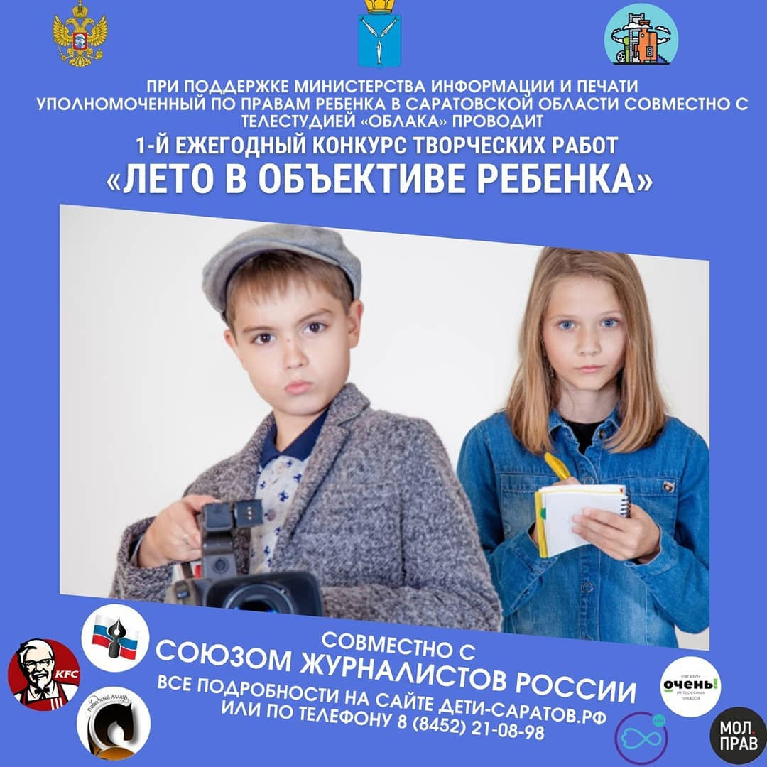 В Саратовской области стартовал творческий конкурс для школьников