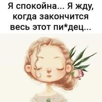 Девятуха Катёночка