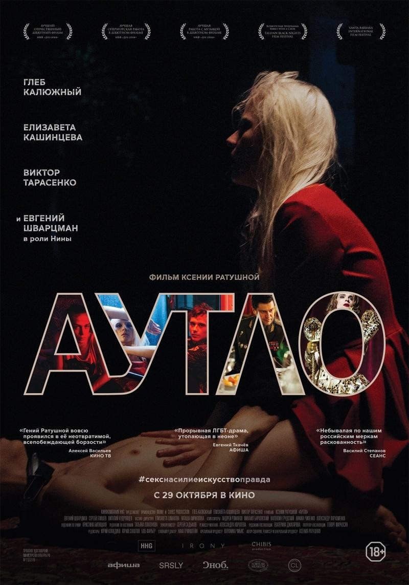 Драма «Ayтлo» (2020) HD 18+