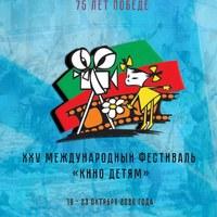 """Логотип Международный фестиваль """"Кино - детям"""""""