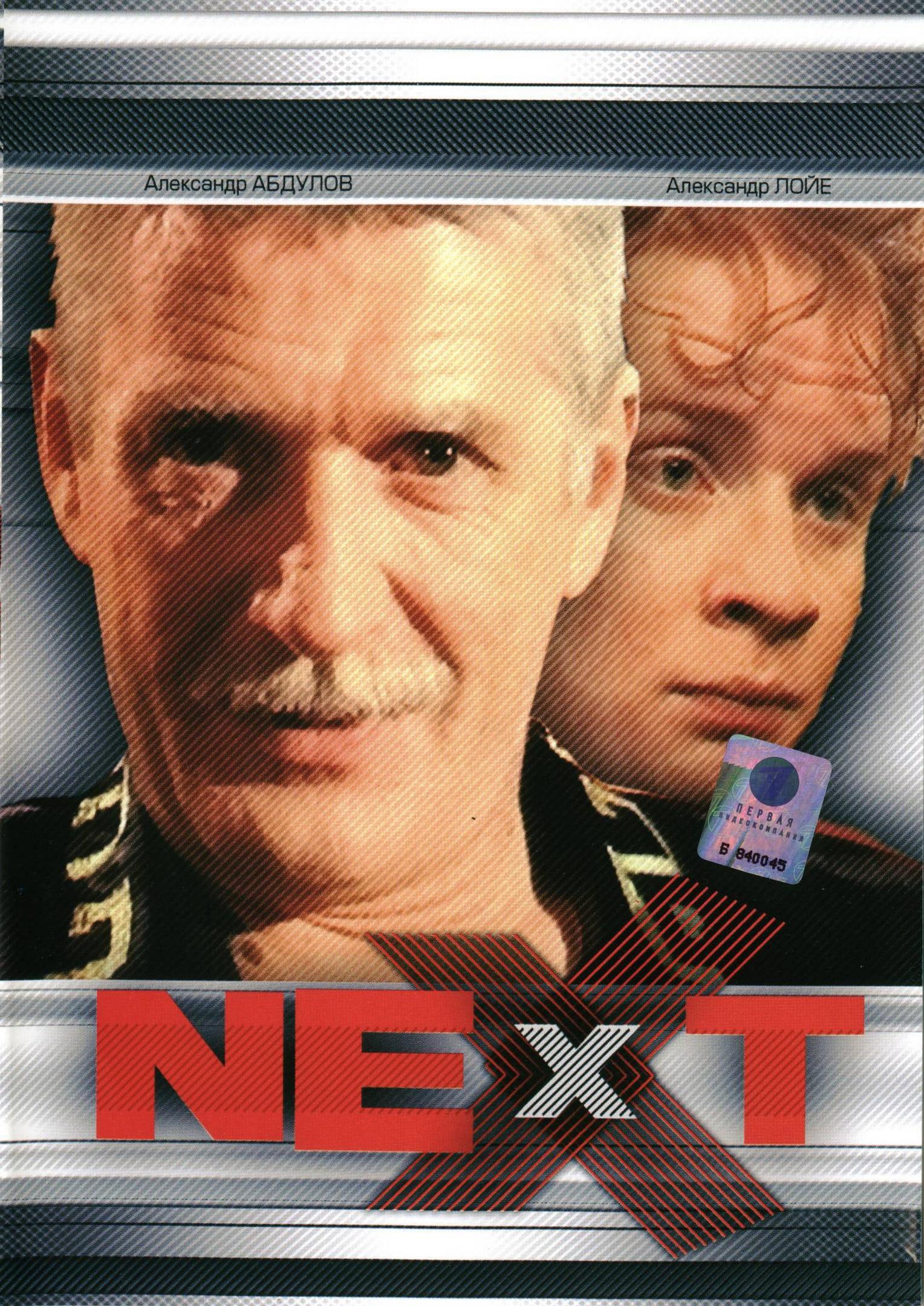 Драма «Nехt» (2001) 1-4 серия из 4 HD