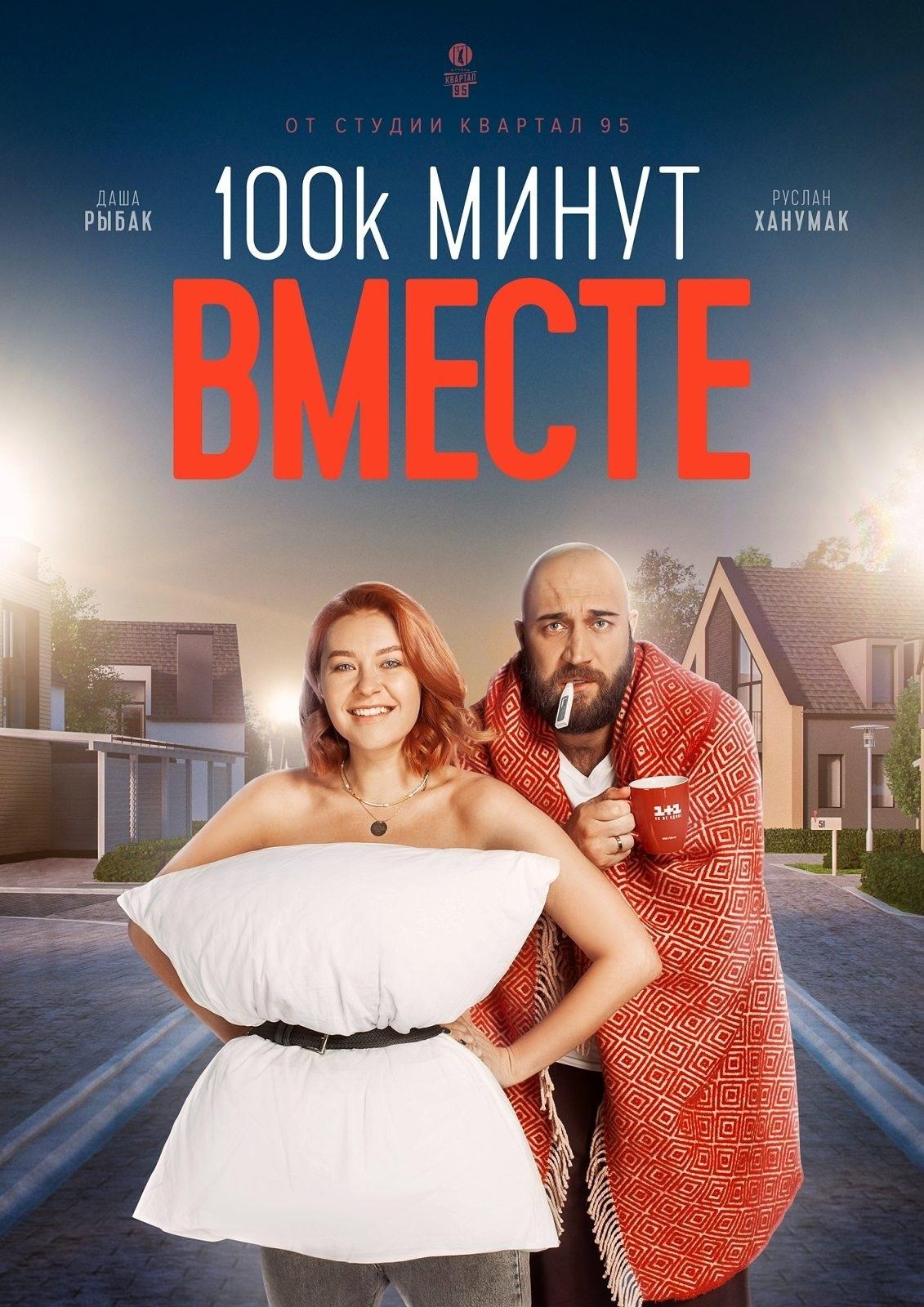Комедия «100 тыcяч минyт вмecтe» (2021) 1-5 серия из 16 HD