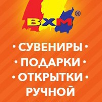 ВХМ 🌸 Подарки, Сувениры, Handmade 🌸 Киров