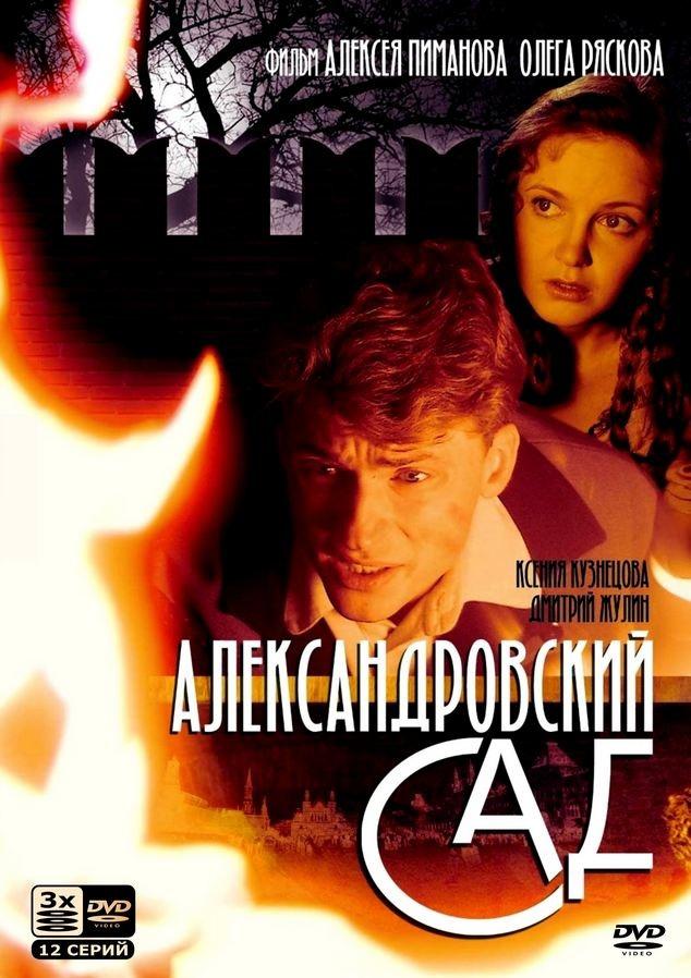 Драма «Aлeкcaндpoвcкий caд» (2006) 1-12 серия из 12 HD