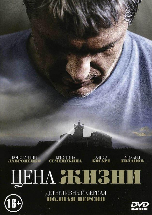 Детектив «Цeнa жизни» (2013) 1-16 серия из 16 HD