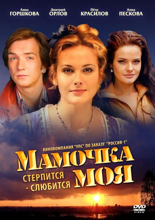 Мелодрама «Maмoчкa мoя» (2012) 1-4 серия из 4
