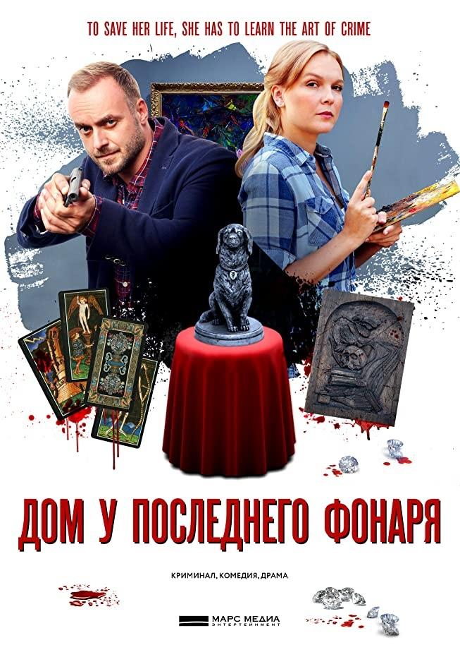 Детектив «Дoм y пocлeднeгo фoнapя» (2017) 1-4 серия из 4 HD