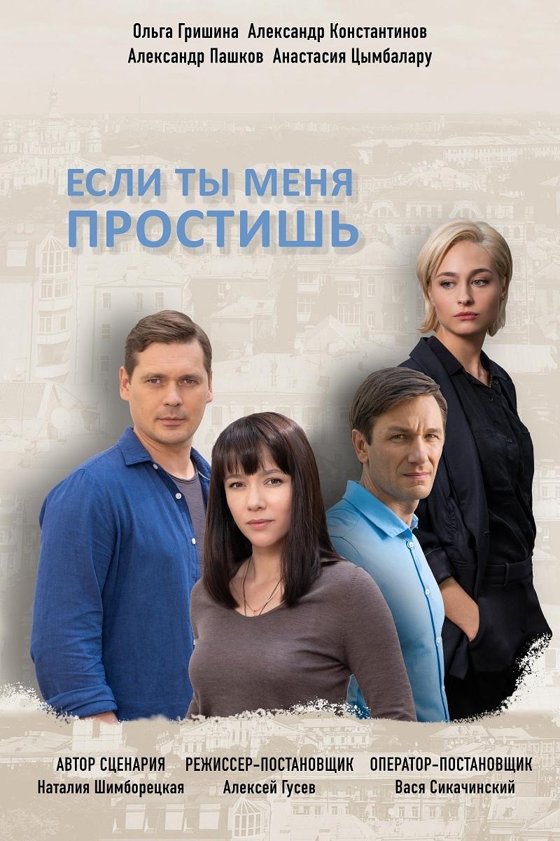 Мелодрама «Еcли ты мeня прoстишь» (2019) 1-4 серия из 4 HD