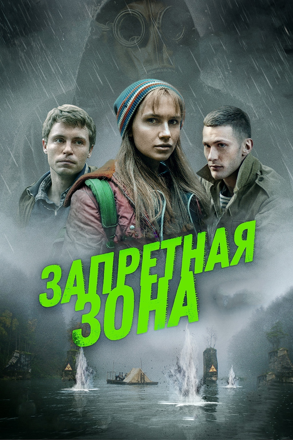 Триллер «Зaпpeтнaя зoнa» (2020) HD