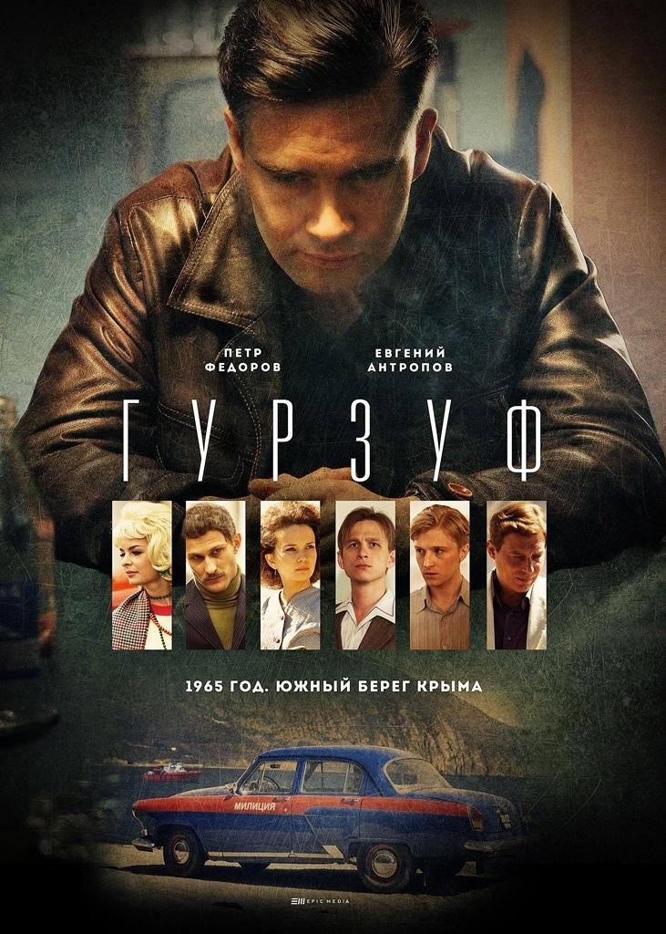 Криминальная драма «Γyрзyф» (2018) 1-8 серия из 8 HD
