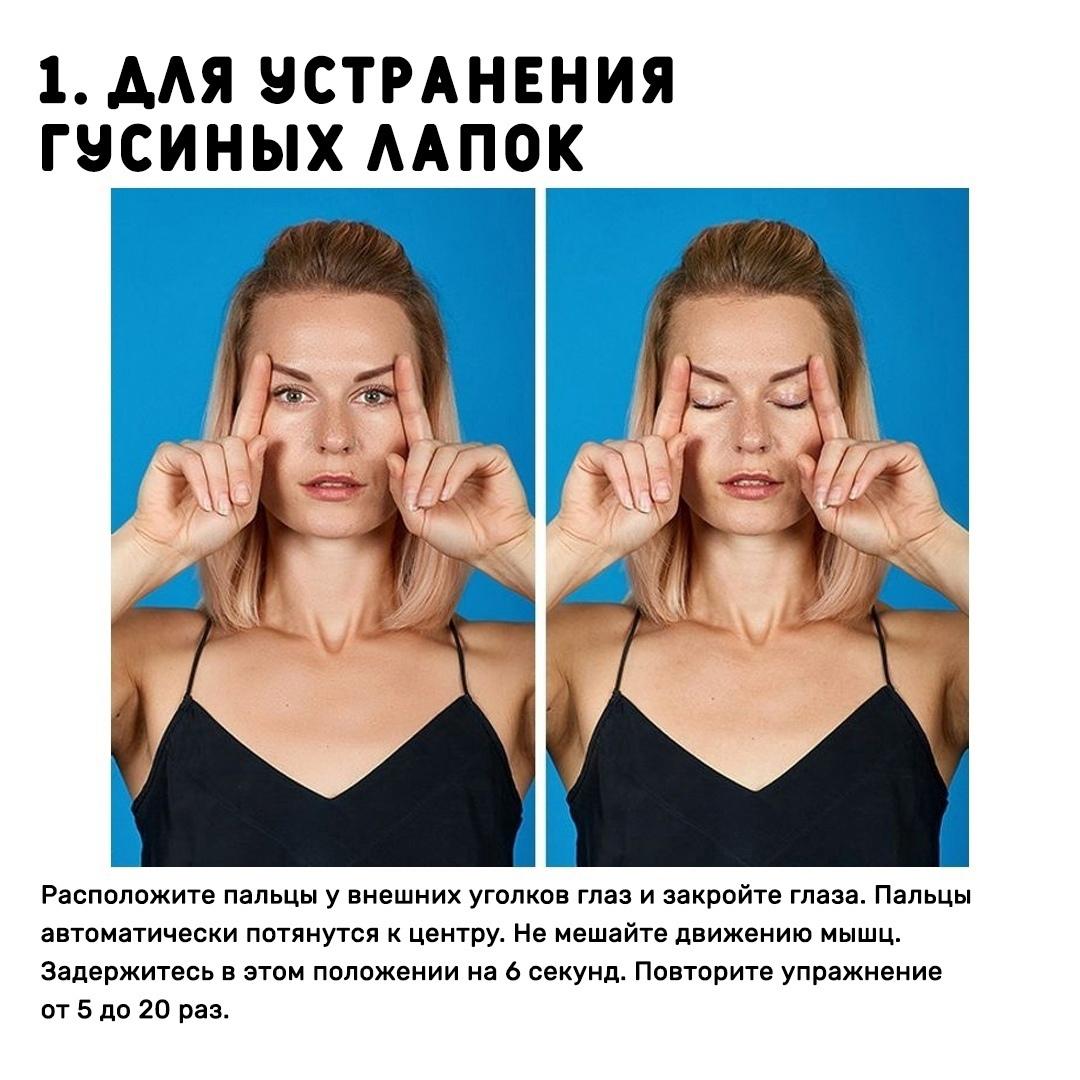 Самые эффективные упражнения, благодаря которым кожа становится гладкой и упругой, разглаживаются морщины, улучшается овал и цвет лица