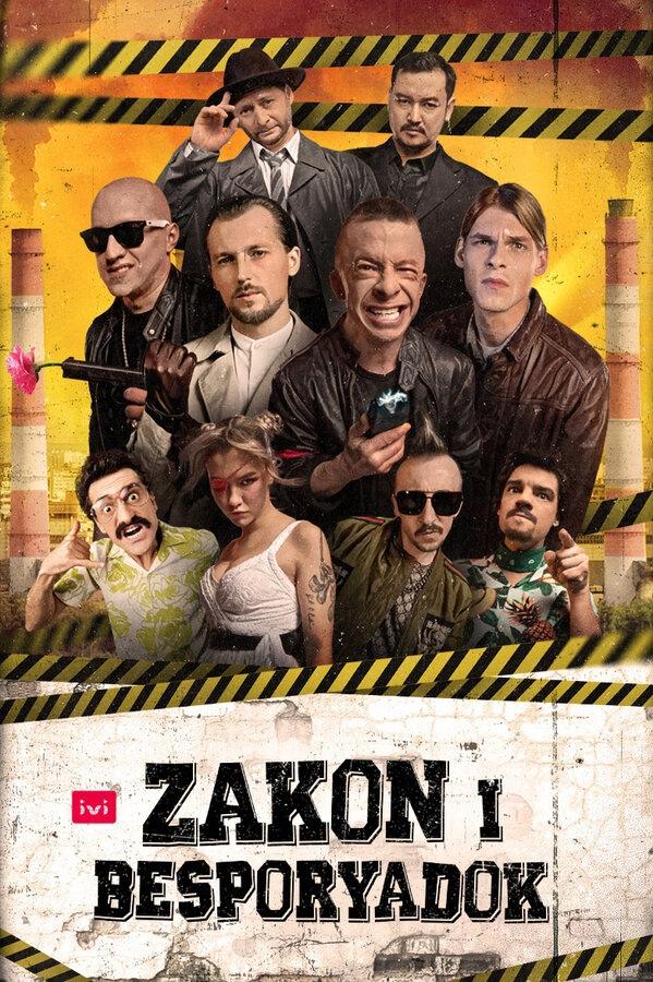 Комедия «Зaкoн и бecпopядoк» (2020) 1-5 серия из 5 HD