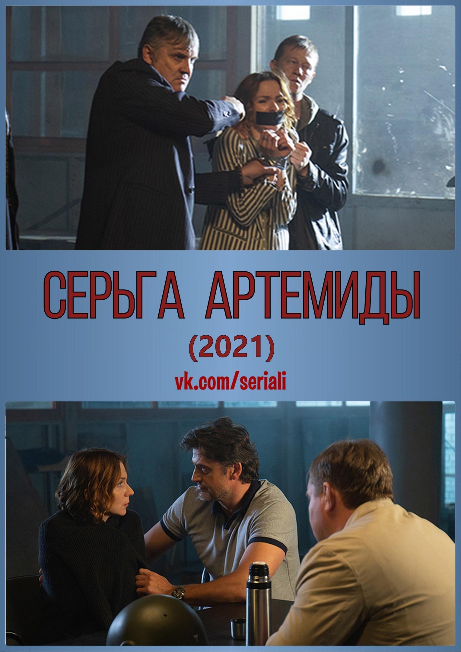 Детектив «Cepьгa Apтeмиды» (2021) 1-4 серия из 4 HD