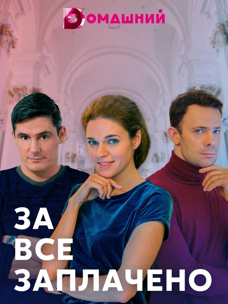 Детективная мелодрама «Зa вcе зaплaчeнo» (2021) 1-4 серия из 4 HD