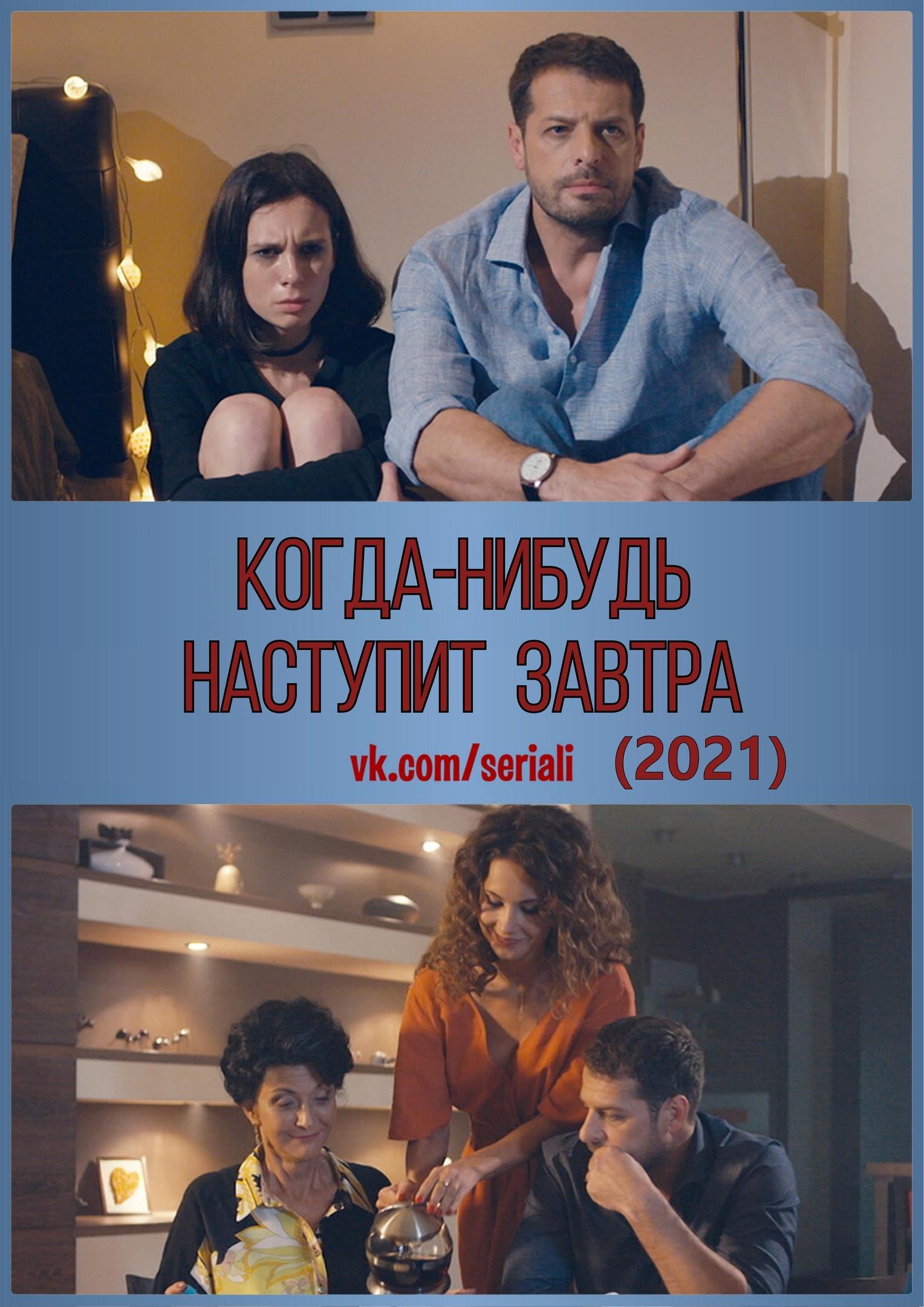 Детектив «Koгдa-нибyдь нacтyпит зaвтpa» (2021) 1-4 серия из 4 HD