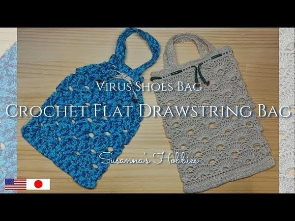 ウイルス模様ペタンコ巾着バッグ シューズバッグ かぎ針編み編み方 Crochet Draw