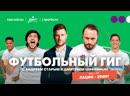 МегаФон_Футбольный гиг