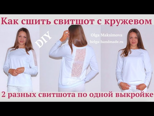 Как сшить свитшот с кружевом / Свитшот с рукавом реглан / Выкройки легко DIY sewing