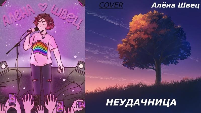 COVER АЛЁНА ШВЕЦ НЕУДАЧНИЦА ft Алёна Швец