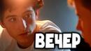 ВЕЧЕР - Гей ЛГБТ Короткометражный фильм An Evening - gay short film Русская озвучка и перевод🏳️🌈