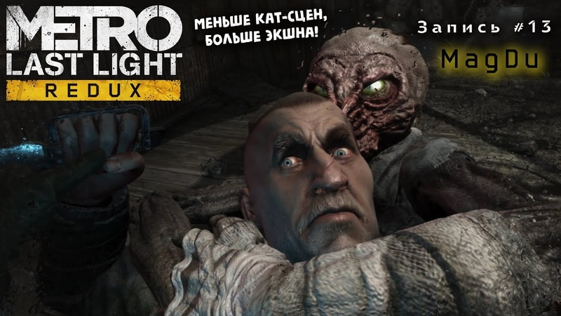 Metro Last Light Redux - КОРОТКИЕ КАТ-СЦЕНЫ, 4К - Часть 13