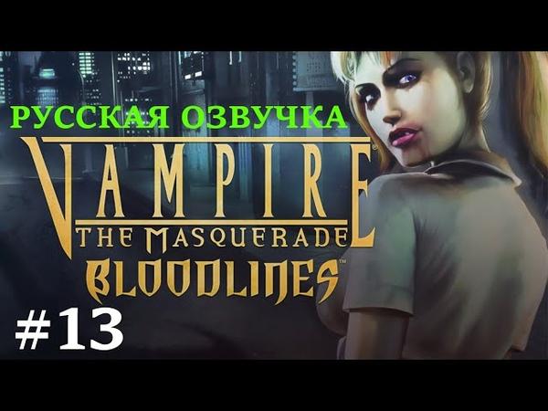Vampire The Masquerade Bloodlines прохождение 13 русская озвучка