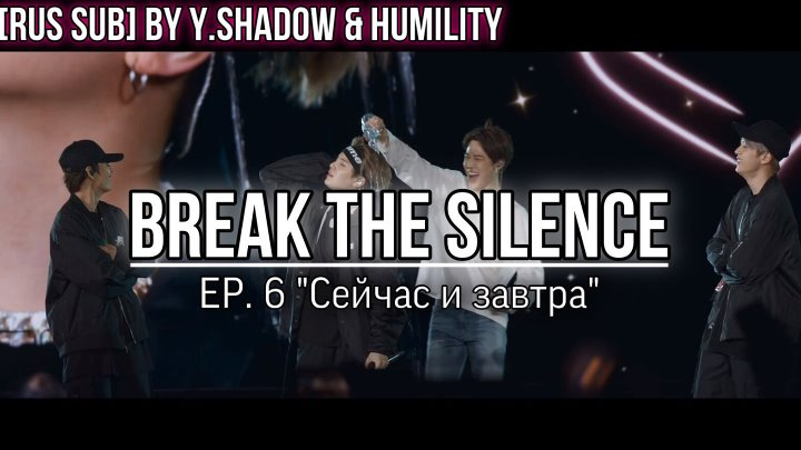 РУС САБ RUS SUB Нарушь тишину EP6 'NOW AND TOMORROW' BREAK THE SILENCE DOCU SERIES