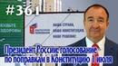 Игорь Панарин: Мировая политика 361. Президент: голосование по поправкам в Конституцию 1 июля